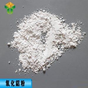 氧化铝粉相应的改性方法
