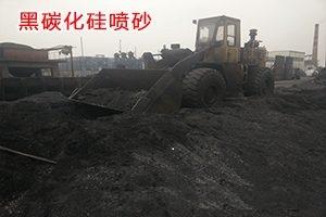 光亚碳化硅厂专业生产碳化硅砂