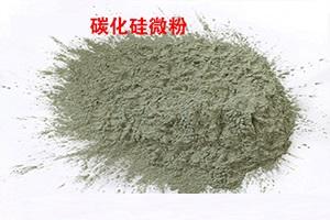 绿碳化硅微粉的生产及使用步骤和方法