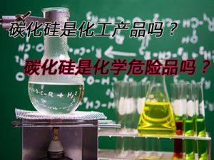 碳化硅是危化品吗