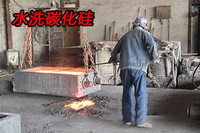 人工合成碳化硅